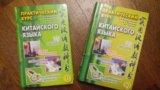 Книги. курс китайского языка + cd. Фото 1.