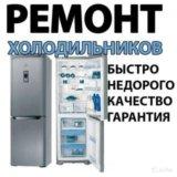 Ремонт холодильников в уфе. Фото 1.