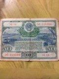 50 рублей.облигация.1951год. Фото 1.