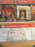 Билет на концерт наталии орейро. Фото 1.
