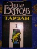 "Эдгар берроуз ""тарзан"". 4 тома. Фото 1."