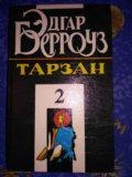 "Эдгар берроуз ""тарзан"". 4 тома. Фото 2."