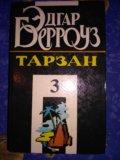 "Эдгар берроуз ""тарзан"". 4 тома. Фото 3."