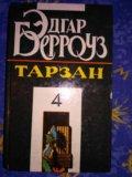 "Эдгар берроуз ""тарзан"". 4 тома. Фото 4."