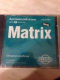 New matrix 6 класс cd к учебнику. Фото 1.