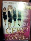 Dvd диски. секс в большом городе. Фото 2.