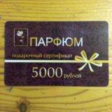 Подарочный сертификат парфюм. Фото 1.