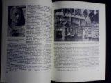 Музей военно-воздушных сил. путеводитель. 1981г. Фото 3.