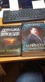 Книги инферно и девушка в поезде. Фото 1.