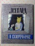 Леопард в скворечнике. с.сахарнов. Фото 1.