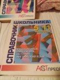 Книги справочник школьника. Фото 2.