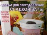 Аппарат для приготовления сахарной ваты. Фото 1.