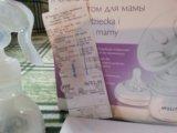Молокоотсос ручной. Фото 1.