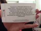 Билет на jerome ismade. Фото 2.