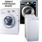 Ремонт стиральных машин. Фото 1.