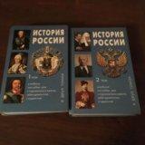 Учебник история россии. Фото 1.