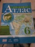 Атлас 6 класс. Фото 1.
