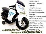 Электро мотоцикл. Фото 1.