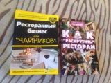 Книги по ресторанному бизнесу. Фото 1.