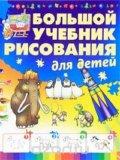 Новый большой учебник по рисованию для детей. Фото 1.