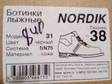 Ботинки лыжные размер 32-33. Фото 3.