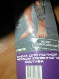 Багдаж коленного сустава. Фото 1.