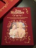 Книга лука мудищев иосидор барков. Фото 1.