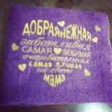 Подарок маме махровое полотенце. Фото 1.