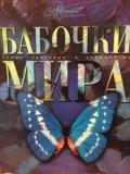 Энциклопедия про бабочек. бабочки. Фото 1.