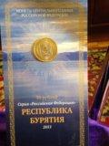 Монета 10 р. Фото 1.