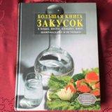 Большая книга закусок. Фото 1.