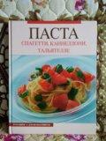 Книга с рецептами итальянской пасты. Фото 1.