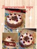 Диетические торты. Фото 4.