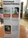 Проточный водонагреватель. Фото 2.