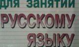 Репетитор по русскому языку. Фото 1.