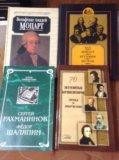 Книги композиторы. Фото 1.
