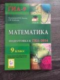 Математика гиа. Фото 1.