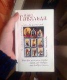 Книга анна гавальда. Фото 1.
