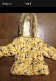 Куртка и брюки для девочки. Фото 1.