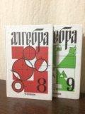 Книга алгебра 8-9 класс. Фото 2.