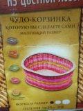 Плетения из лозы цветной. Фото 3.