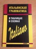 Самоучители итальянского языка. Фото 2.