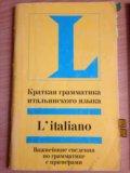 Самоучители итальянского языка. Фото 3.