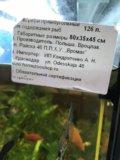 Аквариум 126 л с рыбками. Фото 2.