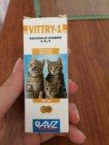 Витамины для животных. Фото 1.