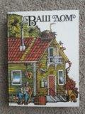 Книга. ваш дом. Фото 1.