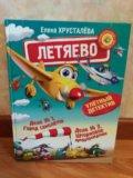 """Книга """"летяево"""" е.н. хрусталёва. для детей. Фото 1."""
