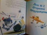 """Книга """"летяево"""" е.н. хрусталёва. для детей. Фото 3."""