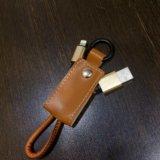 Брелок провод зарядки для iphone. Фото 2.