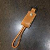 Брелок провод зарядки для iphone. Фото 1.